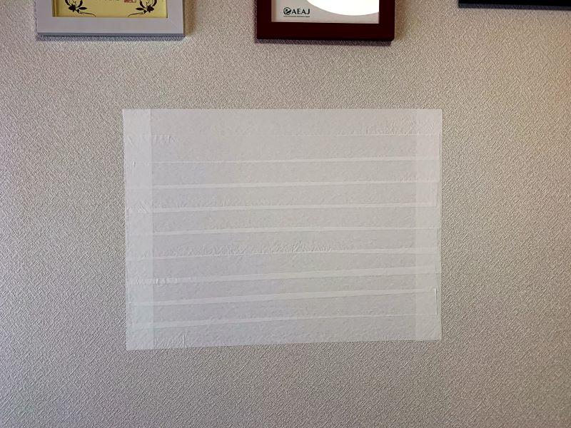 壁面にマスキングテープを貼る