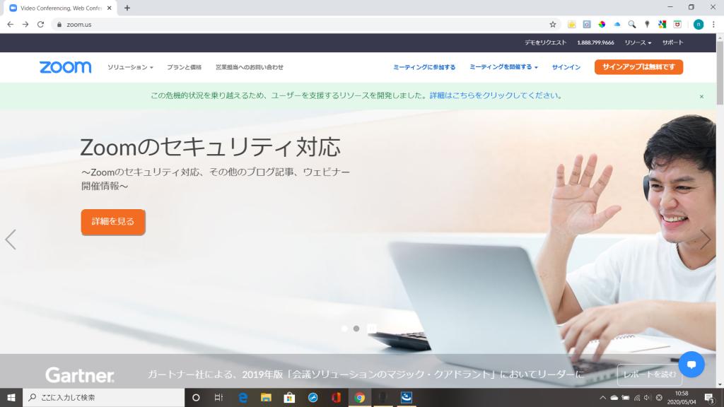 Zoomサイト