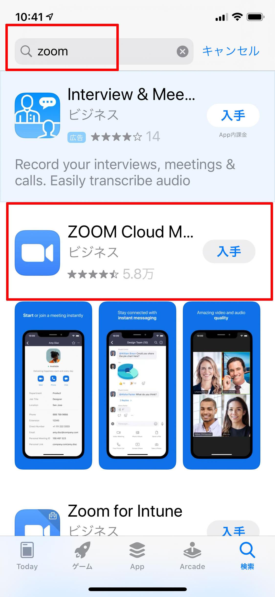 Zoom Cloud Meetingsを入手