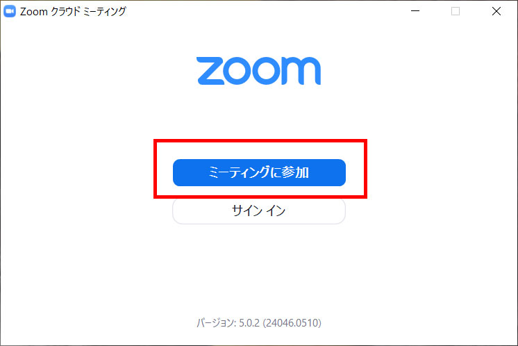 Zoomを起動