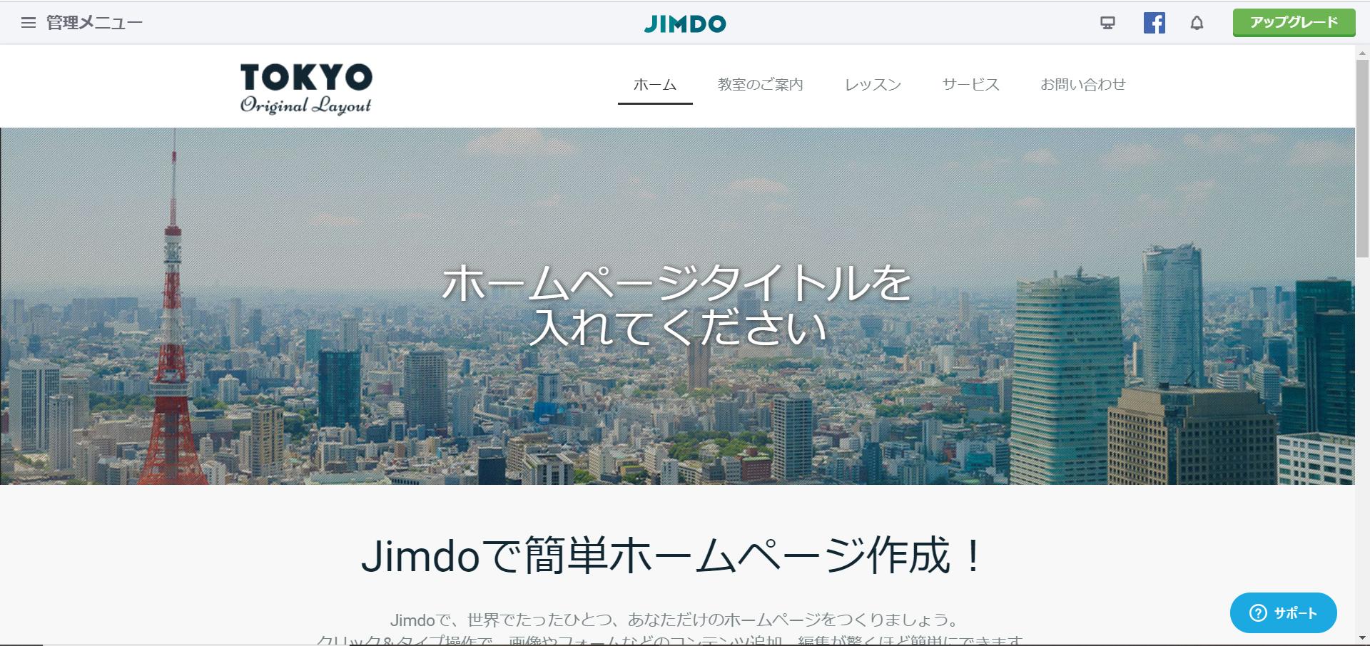 Jimdoトップページ