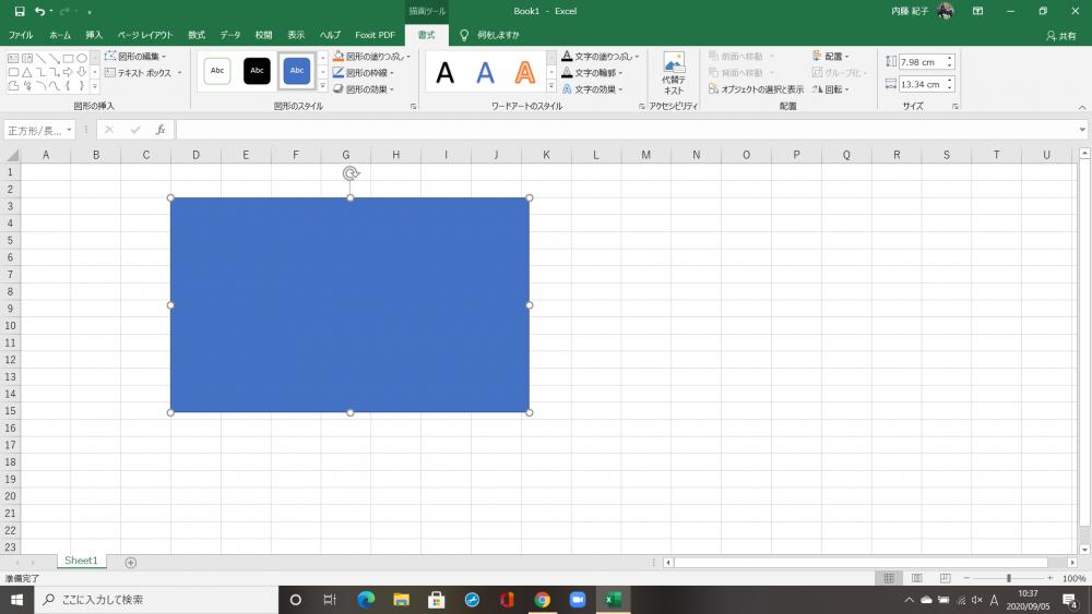 Excel 図形