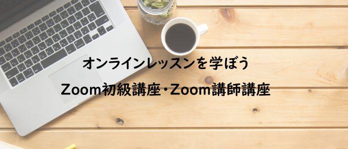 オンラインレッスンを学ぼうZoom初級講座・Zoom講師講座